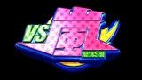 2月19日放送のフジテレビ系『VS嵐』のゲストは初出演のジャニーズWEST!