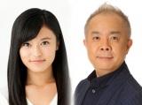 4月スタートのMBS・TBS系土曜あさ8時の新番組で関ジャニ∞・丸山隆平と共にMCを務める小島瑠璃子、小堺一機