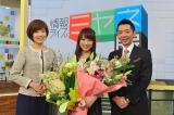 『情報ライブ ミヤネ屋』(左から)新MCを務める林マオアナウンサー、MCを卒業する川田裕美アナ、メインMCの宮根誠司(C)読売テレビ