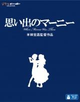 『思い出のマーニー』Blu-ray(3月18日発売(C)2014 GNDHDDTK