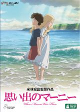 『思い出のマーニー』DVD(3月18日発売)(C)2014 GNDHDDTK