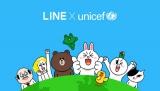 LINEとUNICEFがグローバルパートナーシップ契約を締結