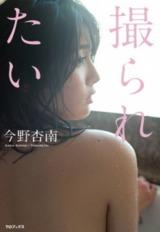 今野杏南の作家デビュー作『撮られたい』