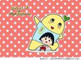 アニメ放送25周年を記念して『ちびまる子ちゃん』と人気キャラクターふなっしーの期間限定コラボが実現