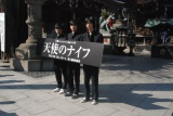 都内の神社でドラマのヒット祈願イベントに出席した(左から)村上虹郎、北村匠海、清水尋也 (C)ORICON NewS inc.
