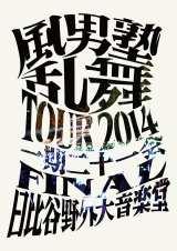 DVD『風男塾乱舞TOUR2014〜一期二十一会〜FINAL 日比谷野外大音楽堂』通常盤(2月18日発売)