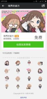 中国最大手の無料通話・メッセンジャーアプリ「WeChat」でのサービスイメージ(C) Nagomu Torii・Kyoto Animation/ProjectBB (C)Imagineer Co.,Ltd.