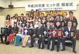 第51回平成26年度日本クラウンヒット賞贈呈式の模様 (C)ORICON NewS inc.