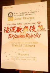 『滝沢歌舞伎』初の海外公演がシンガポールで開催することが発表された (C)ORICON NewS inc.