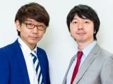 単独ライブ『道徳の日本男児〜其ノ 肆〜』を開催する三四郎(左から)小宮浩信、相田周二