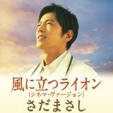 映画主演の大沢たかおを起用した「風に立つライオン(シネマ・ヴァージョン)」の配信用ジャケット