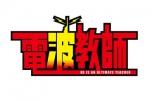 4月4日スタート(C)東毅/小学館・読売テレビ・A-1 Pictures 2015