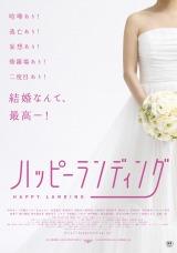 映画『ハッピーランディング』(3月7日広島先行公開、5月より全国順次公開)(C)2015テレビ朝日