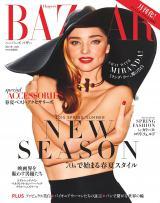 ミランダがセクシーに表紙を飾る『ハーパーズ バザー』(4月号/ハースト婦人画報)