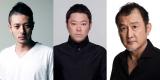 放送90年ドラマ『経世済民の男』3部作に主演する(左から)オダギリジョー、阿部サダヲ、吉田鋼太郎