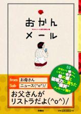 """意味不明な""""おかんメール""""をまとめ大ヒット書籍『おかんメール』"""