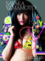 NMB48・山本彩の2nd写真集「SY」が写真部門で首位