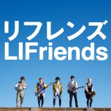 LIFriendsの1stアルバム『リフレンズ』(通常盤)