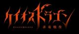 『レッドドラゴン』を原案として飛翔する新たな物語がTVアニメーションに!(C)混沌計画/「ケイオスドラゴン赤竜戦役」 製作委員会