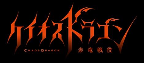 アニメ『ケイオスドラゴン 赤竜戦役』今夏、TOKYO MXほかで放送開始(C)混沌計画/「ケイオスドラゴン赤竜戦役」 製作委員会