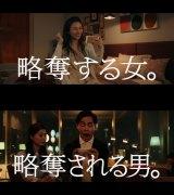 オンラインゲーム『クラッシュ・オブ・クラン』の新CMに出演している柴咲コウと柳楽優弥