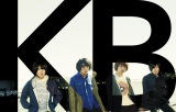 新曲「なんでもねだり」が資生堂『アネッサ』新CMソングに決定したKANA-BOON