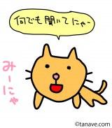 """『mina(ミーナ)』4月号(主婦の友社/2月20日発売)から、""""画伯""""田辺誠一の人生相談連載がスタート ※写真は、雑誌名にかけて描かれた猫のキャラクター""""みーにゃ"""""""