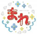 『NHK連続テレビ小説「まれ」オリジナルサウンドトラック』(音楽:澤野弘之/4月29日発売)
