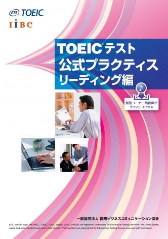 公式教材初となるリーディング教材『TOEICテスト公式プラクティス リーディング編』