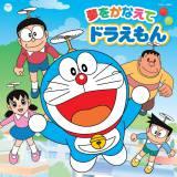 劇場版は、今年35周年。3月7日には映画ドラえもん のび太の宇宙英雄記(スペースヒーローズ)』が公開される。写真は昨年11月に発売されたメインキャラクター5人歌唱による「夢をかなえてドラえもん」 (C)Fujiko-Pro, Shogakukan, TV-Asahi, Shin-ei, and ADK