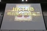会場で発表された明治座『HKT48 指原莉乃座長公演』 (C)AKS