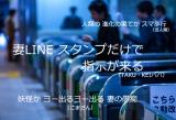 LINEのスタンプ、既読にはさまざまな人間模様がある! (C)oricon ME inc.