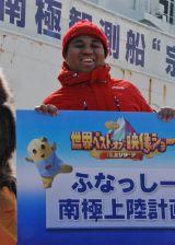 南極大陸上陸のロケに同行するお笑いコンビ・マテンロウのアントニー (C)ORICON NewS inc.