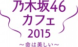 『AREA-Q』第1弾は『乃木坂46カフェ 2015〜命は美しい〜』