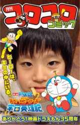 『コロコロコミック』フォトフレームイメージ画像(C)藤子プロ・小学館・テレビ朝日・シンエイ・ADK2015
