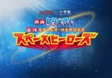 AR技術を使ったキャンペーン『映画ドラえもん 週刊スペースヒーローズ』がスタート(C)藤子プロ・小学館・テレビ朝日・シンエイ・ADK2015