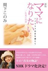 NHKドラマ化する間下このみの書籍『ママになりたい・・・/たまご日記』