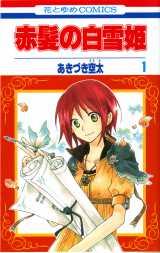 『赤髪の白雪姫』1巻の表紙=白泉社提供