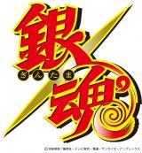 4月8日スタートの『銀魂゜』