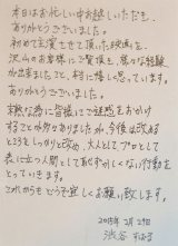 報道陣に対しイベント前に渋谷すばる直筆の文書が配布された=映画『味園ユニバース』大ヒット御礼舞台あいさつ (C)ORICON NewS inc.