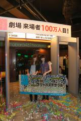 100万人目の来場者には「AKB48劇場 生涯フリーパスチケット」がプレゼントされた(C)AKS