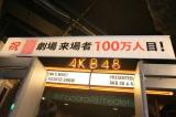 AKB48劇場、10年目で来場者100万人を達成(C)AKS