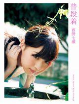 西野七瀬ファースト写真集『普段着』幻冬舎 撮影:藤代冥砂