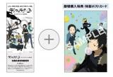 通常前売券と劇場購入特典のポスター (C)2014 成田良悟/KADOKAWA アスキー・メディアワークス刊/池袋ダラーズ