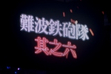3月31日発売のシングル「Don't look back!」でユニット『難波鉄砲隊」が復活