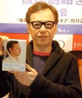『板尾日記10』刊行記念サイン会を開催した板尾創路