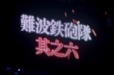 難波鉄砲隊其之六の復活を告げるモニター(C)NMB48