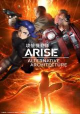 『攻殻機動隊ARISE ALTERNATIVE ARCHITECTURE』4月5日スタート(C)士郎正宗・Production I.G / 講談社・「攻殻機動隊ARISE」製作委員会