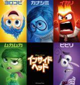 """ディズニー/ピクサー『インサイド・ヘッド』頭の中の""""感情たち""""の日本名が決まりました(C)2015 Disney/Pixar. All Rights Reserved."""