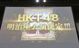 HKT48の明治座公演の演目&キャストが決定(C)AKS